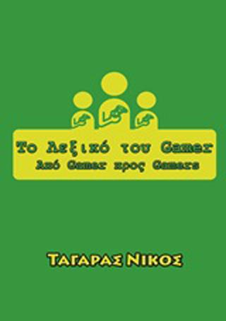 Το λεξικό του gamer