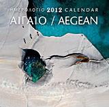 Ημερολόγιο 2012: Αιγαίο