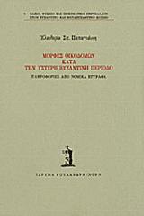 Μορφές οικοδομών κατά την ύστερη βυζαντινή περίοδο