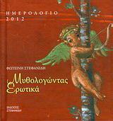 Ημερολόγιο 2012: Μυθολογώντας ερωτικά