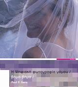 Η ψηφιακή φωτογραφία γάμου