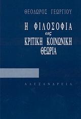 Η φιλοσοφία ως κριτική κοινωνική θεωρία