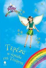 Τερέζα, η νεράιδα της Τετάρτης