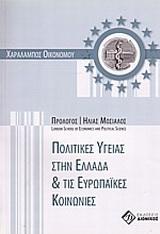 Πολιτικές υγείας στην Ελλάδα και τις ευρωπαϊκές κοινωνίες