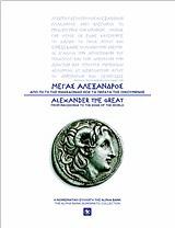 Μέγας Αλέξανδρος: Από τη γη της Μακεδονίας έως τα πέρατα της Οικουμένης