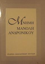 Μνήμη Μανόλη Ανδρόνικου