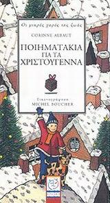 Ποιηματάκια για τα Χριστούγεννα