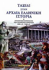 Ταξίδι στην αρχαία ελληνική ιστορία και συνοπτική παρουσίαση των επομένων περιόδων