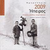 Ημερολόγιο 2009: Ήπειρος