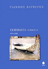 Ποιήματα 1975-1996