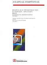 Θεωρία και πρακτική των έγχορδων οργάνων: Βιολί 1ο