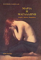 Μαρία η Μαγδαληνή
