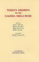 Τέσσερα κείμενα για την Camera degli sposi