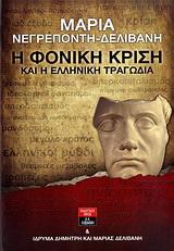 Η φονική κρίση και η ελληνική τραγωδία