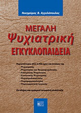 Μεγάλη ψυχιατρική εγκυκλοπαίδεια