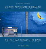 Μια πόλη που ξεχνάει το όνομά της