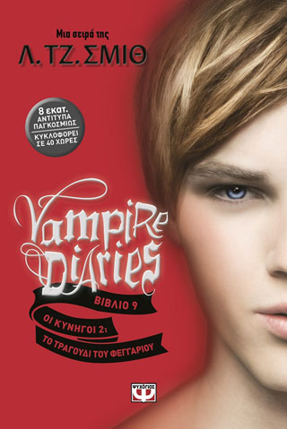 Vampire diaries 9 - οι κυνηγοί 2