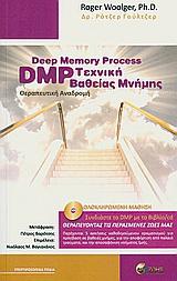 Τεχνική Βαθείας Μνήμης και Θεραπευτική Αναδρομή