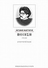 Ποίηση 1970-2005