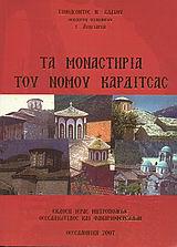 Τα μοναστήρια του νομού Καρδίτσας