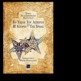 Το ταξίδι του αστεριού και η ιστορία της ίριδας