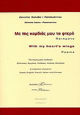 Με της καρδιάς μου τα φτερά