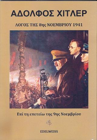 Λόγος της 8ης Νοεμβρίου 1941