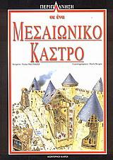 Περιπλάνηση σε ένα μεσαιωνικό κάστρο