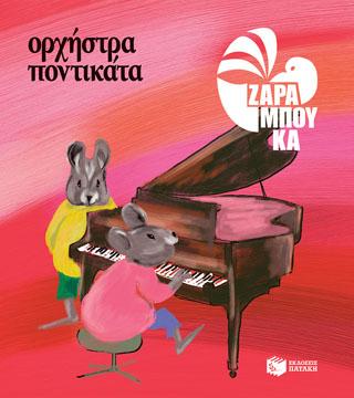 Ορχήστρα ποντικάτα - ΜΟΥΣΙΚΗ (αναμορφωμένη έκδοση)