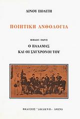 Ποιητική ανθολογία: Ο Παλαμάς και οι σύγχρονοί του