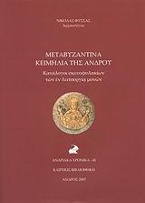 Μεταβυζαντινά κειμήλια της Άνδρου