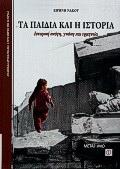 Τα παιδιά και η ιστορία