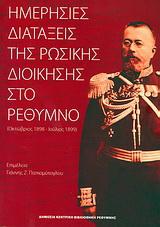 Ημερήσιες διατάξεις της ρωσικής διοίκησης στο Ρέθυμνο (Οκτώβριος 1898 - Ιούλιος 1899)