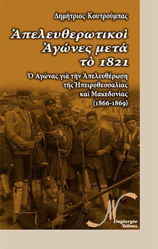 Ἀπελευθερωτικοὶ Ἀγῶνες μετὰ τὸ 1821