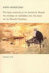 Μια τυχαία συνάντηση με τον Διονύσιο εκ Φουρνά που καταλήγει σε περιδιάβαση στον 13ο αιώνα και τον Μανουήλ Πανσέληνο