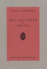 Μια ανά-γνωση της Eroica
