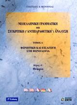 Νεοελληνική γραμματική και συγκριτική (αντιπαραθετική) ανάλυση