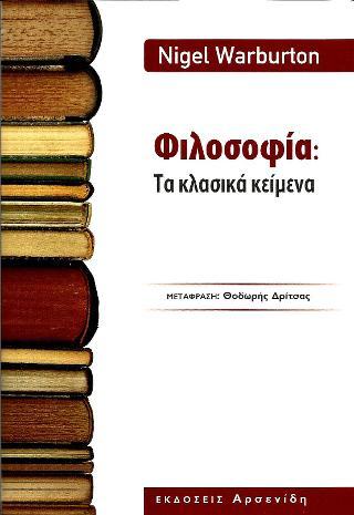 Φιλοσοφία: Τα κλασικά κείμενα