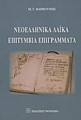 Νεοελληνικά λαϊκά επιτύμβια επιγράμματα