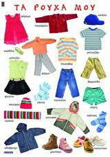 Τα ρούχα μου