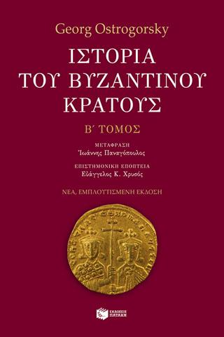Ιστορία του βυζαντινού κράτους (β' τόμος, εμπλουτισμένη έκδοση)