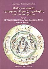 Μύθος και ιστορία της αρχαίας ελληνικής τεχνολογίας και των αυτομάτων