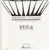 Ημερολόγιο 2004: Ομήρου Ιλιάδα