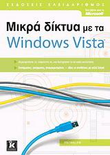 Μικρά δίκτυα με τα Windows Vista