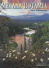 Μεγάλα ποτάμια του κόσμου