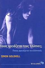 Ποιος χρειάζεται τους Έλληνες;