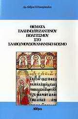 Θέματα ελληνο/βυζαντινού πολιτισμού στο σλαβο/μουσουλμανικό κόσμο