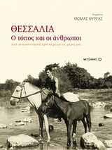 Θεσσαλία: Ο τόπος και οι άνθρωποι