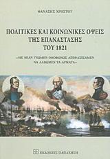 Πολιτικές και κοινωνικές όψεις της επανάστασης του 1821