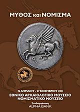 Μύθος και νόμισμα